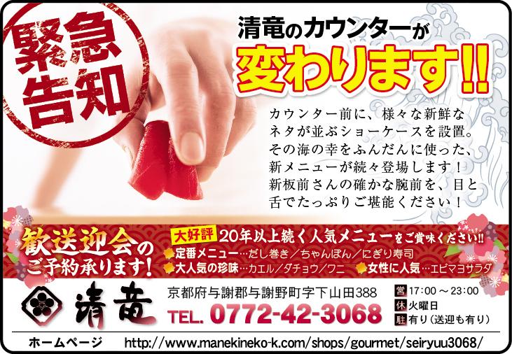 与謝野町の居酒屋 清竜のお知らせ